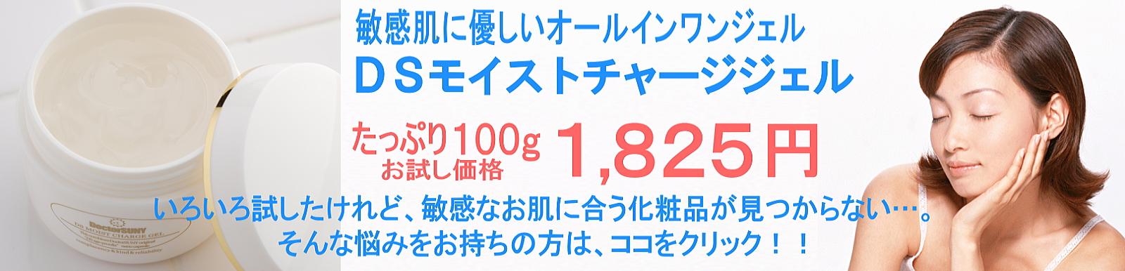 お試し1825円